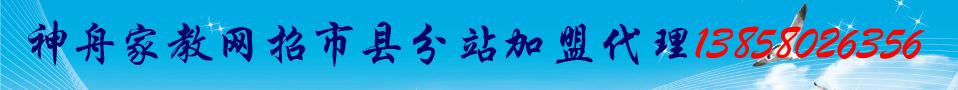神舟家教网招家教分站连锁加盟代理2400-6000元/年13858026356